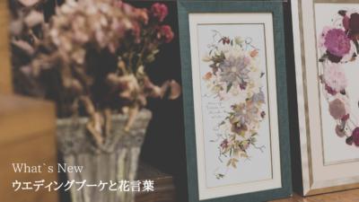 pressedflower